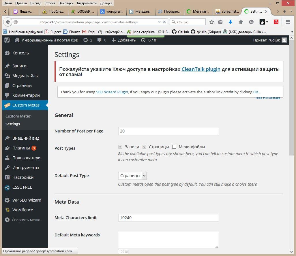 Размер ключевых слов в Wordpress