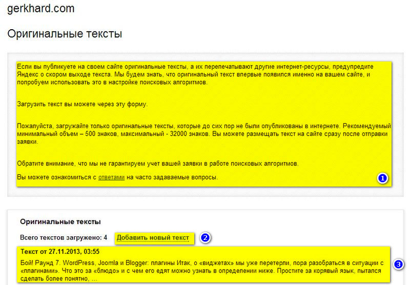 Originalnie_teksti_Yandex_Shag_4