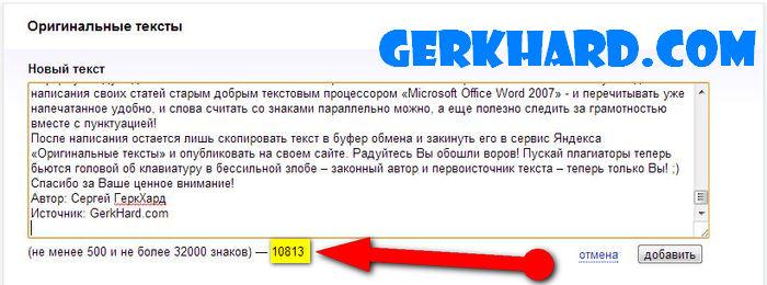 Originalnie_teksti_Yandex_Shag_6
