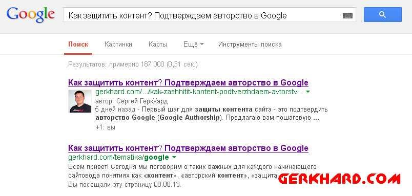 avtorstvo_google_gerkhard