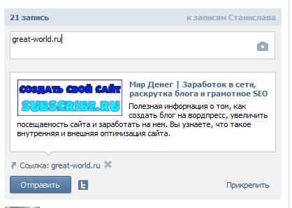 2.-Добавление-анонса-в-Вконтакте
