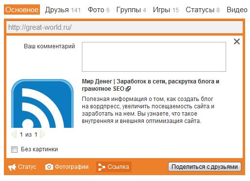 3.-Добавление-анонса-в-Одноклассниках