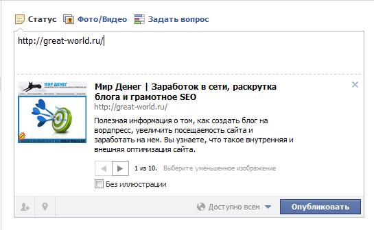 4.-Добавление-анонса-в-Фейсбук