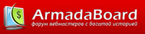 8.-Форум-armaboard.com_