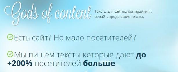 godsofcontent-614x248