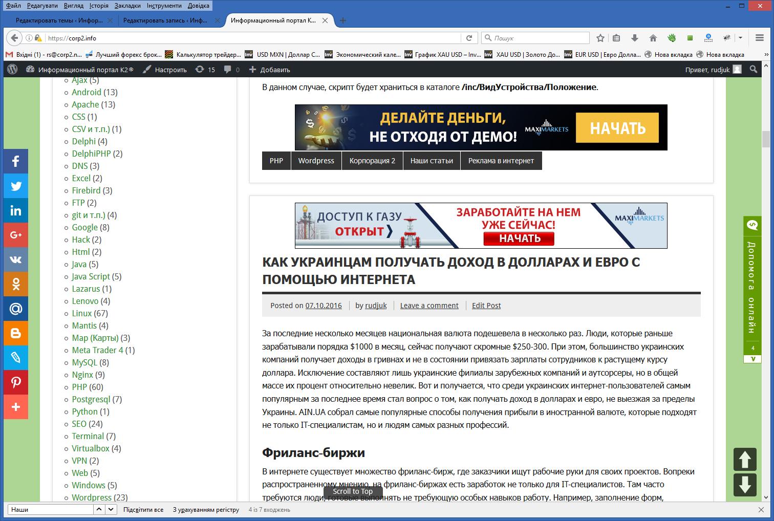 WordPress | Информационный портал К2®