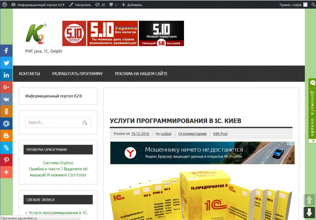 Разработка блога