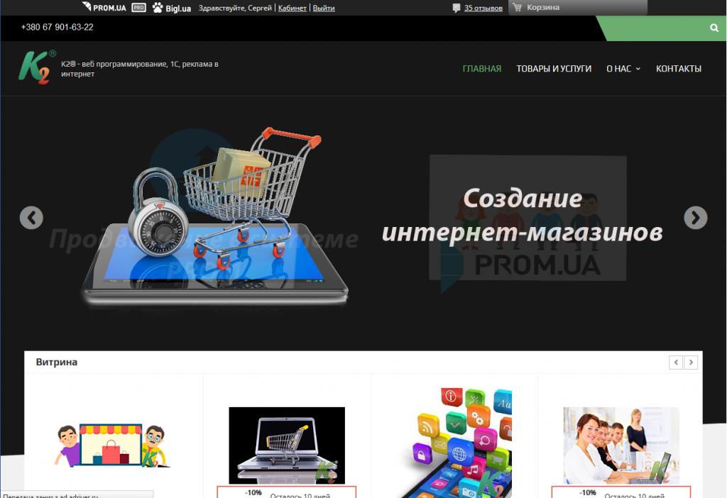 Купить интернет-магазин